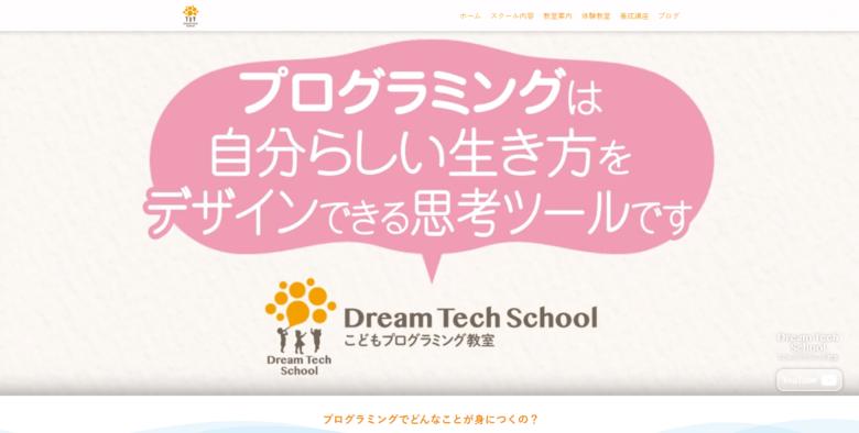 Dream Tech School(ドリームテックスクール)