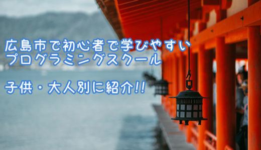 広島市・福山市で評価の高いプログラミングスクール8選|こども向け教室も紹介