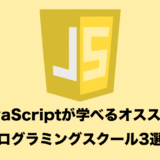 JavaScriptを本格的に学べるプログラミングスクール5選!【現役エンジニアおすすめ!】
