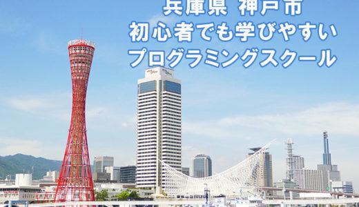 神戸市(三宮・元町)で評価の高いプログラミングスクール8選|こども向け教室も紹介