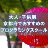 京都でおすすめのプログラミングスクール