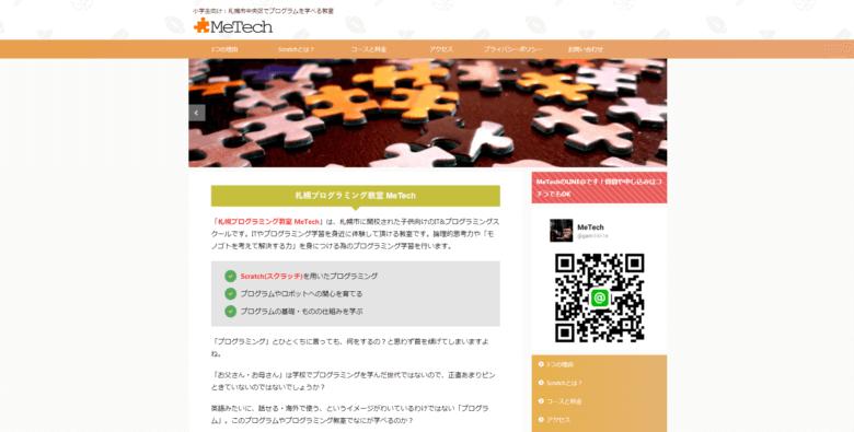 MeTech(ミーテック)