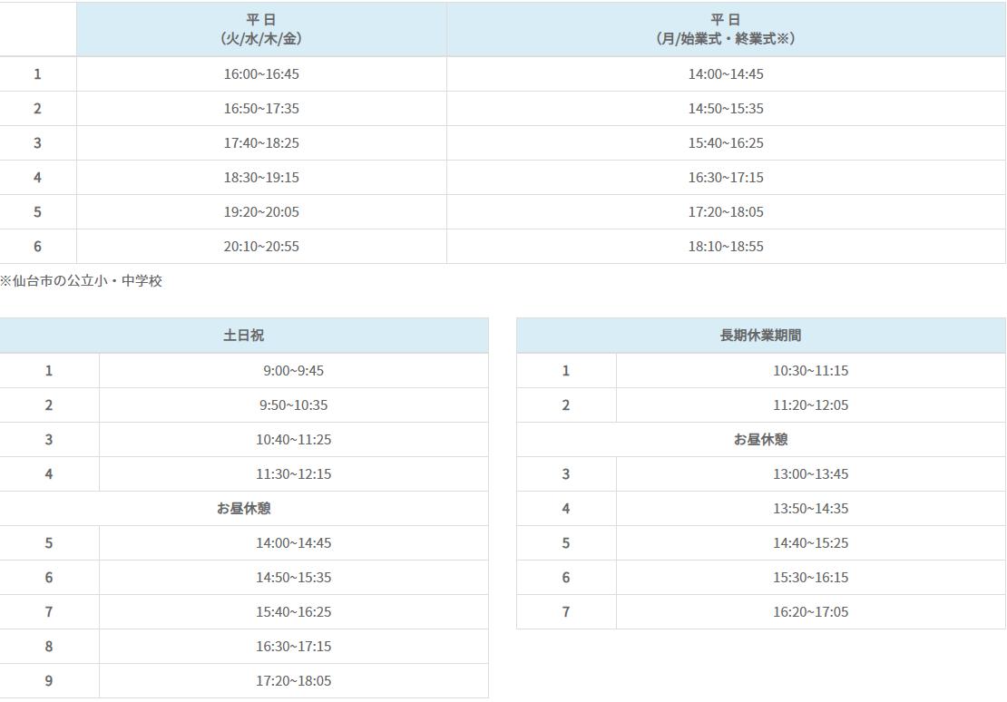 Nozomi プログラミング&Webスクールのレッスン対応時間