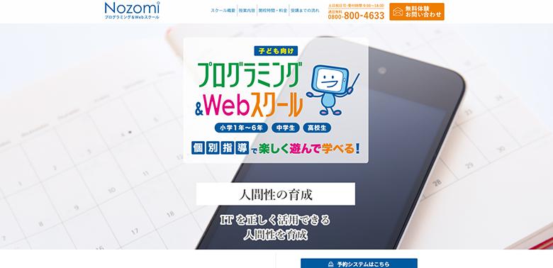 Nozomi プログラミング&Webスクール
