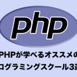 PHP言語を本格的に学べるプログラミングスクール5選!【現役エンジニアおすすめ!】