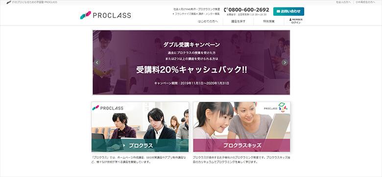 PROCLASS(プロクラス)
