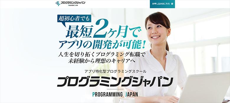 アプリ開発を行いたいなら「プログラミングジャパン」