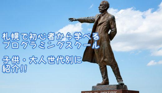 札幌市(北海道)で学びやすいプログラミングスクール11選|こども向け教室も紹介