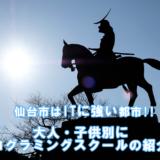 仙台市はIT技術に強い都市!?初心者でも学べるプログラミングスクールを紹介!!