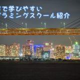 神奈川県 横浜市で学びやすいプログラミングスクールを世代別に紹介!!
