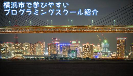 神奈川県(横浜・川崎)で評価の高いプログラミングスクール8選|こども向け教室も紹介