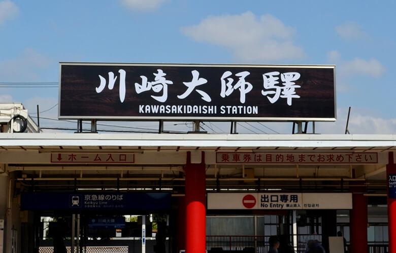 神奈川県 川崎市で学べるプログラミングスクール