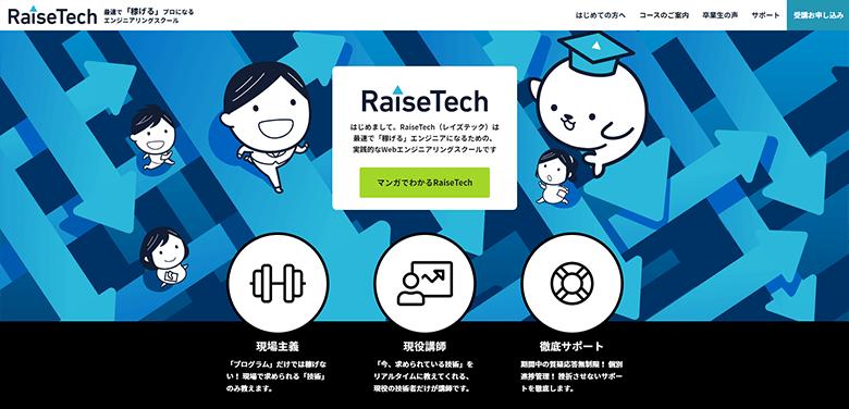 基礎からしっかり稼げるプログラマーを目指すなら「RaiseTech(レイズテック)」