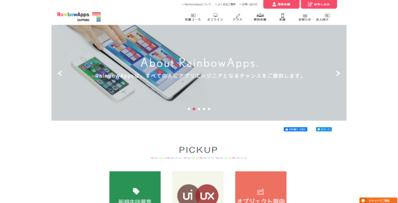 RainbowApps(レインボーアップス)札幌校