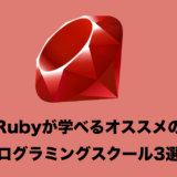 Rubyを本格的に学べるプログラミングスクール5選!【現役エンジニアおすすめ!】
