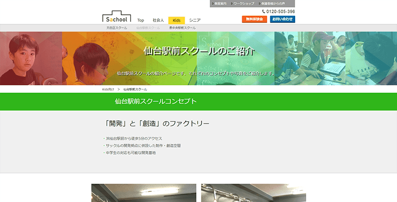 Sachool Kids(サークル キッズ)仙台駅前校