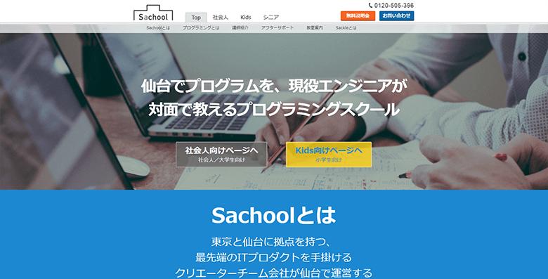 Scahool(サークル)