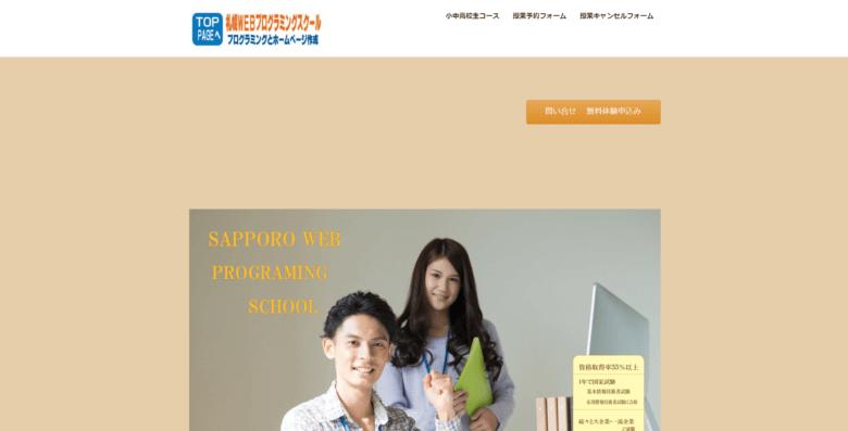 札幌WEBプログラミングスクール南平岸駅