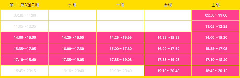 Sachool Kids(サークル キッズ)仙台駅前校のレッスン対応時間