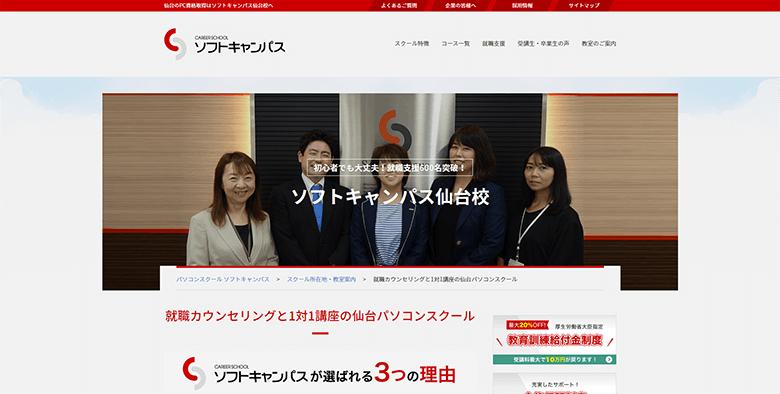 ソフトキャンパス 仙台校