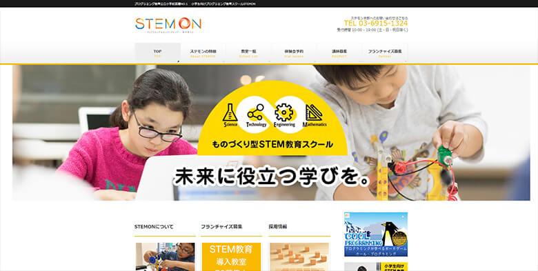 ステモン 神戸岡本校