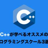 C++を本格的に学べるプログラミングスクール3選!【現役エンジニアおすすめ!】