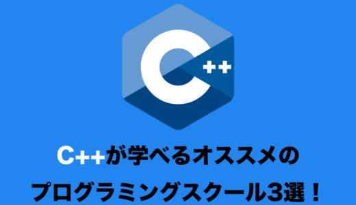 C++を本格的に学べるプログラミングスクール5選!【現役エンジニアおすすめ!】