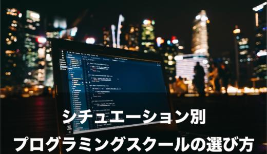 【目的別】失敗しないプログラミングスクールの選び方【エンジニアが解説】