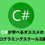 C#言語を本格的に学べるプログラミングスクール5選!【現役エンジニアおすすめ!】