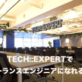 TECH::EXPERTはフリーランスエンジニアになるのに向いているか?