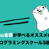 Go言語を本格的に学べるプログラミングスクール5選!【現役エンジニアおすすめ!】
