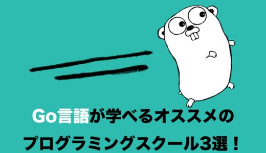 Go言語を本格的に学べるプログラミングスクール3選!【現役エンジニアおすすめ!】