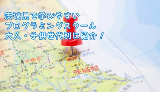 茨城県(水戸市)で学びやすいプログラミングスクール7選|こども向け教室も紹介