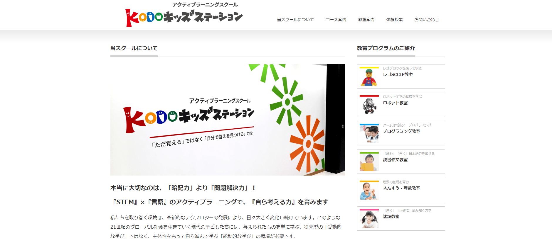 KODOキッズステーション 水戸駅前教室