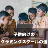 【子供(小学生)向け】プログラミング教室の選び方5つのポイント!【現役エンジニアが解説】