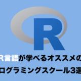 R言語を本格的に学べるプログラミングスクール3選!【現役エンジニアおすすめ!】