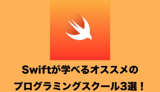 Swiftを本格的に学べるプログラミングスクール3選!【現役エンジニアおすすめ!】
