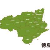 徳島で評価の高いプログラミングスクール7選|こども向け教室も紹介