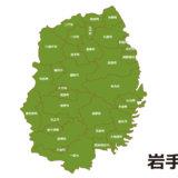 岩手(盛岡・八幡平)で評価の高いプログラミングスクール7選|こども向け教室も紹介