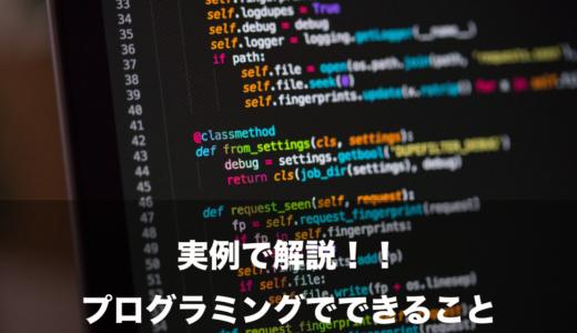 【実例で解説】プログラミングでできることとは?【キャリアに及ぼす影響も解説】