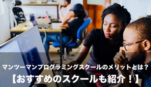 【マンツーマン】おすすめプログラミングスクール6社<オンライン・通い別に>