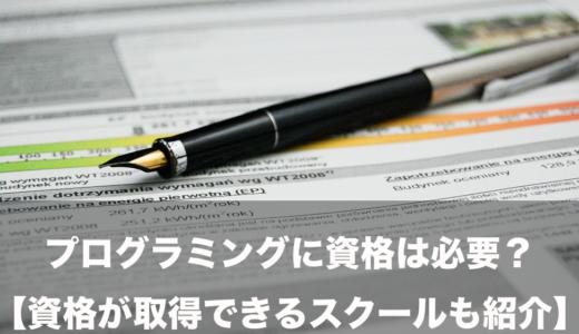 【プログラミング資格】就職・転職にも有利なのはインフラ関連の資格!【資格が取得できるスクール3選も紹介】