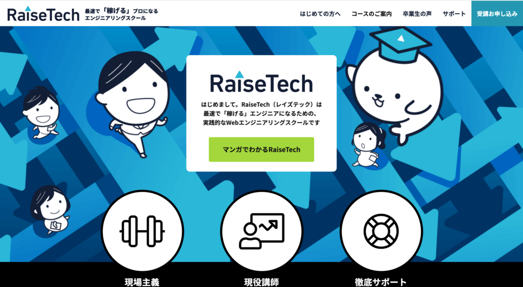 RaiseTechの口コミや就職支援は?5つのメリットを分析!(レイズテック)