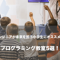現役エンジニアが未来を担う小学生にオススメしたいプログラミング教室5選!